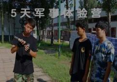 5天军事体验营