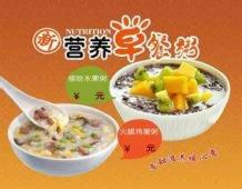 南宁营养早餐粥技术培训