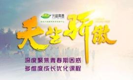 《天生骄傲》2天营-南京中小学生金牌拓展素质培训