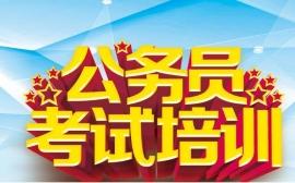 云南省公务员培训开班计划