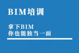 太原BIM建模培训