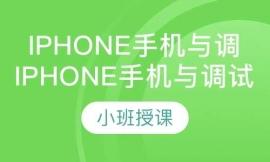 iPhone手机与调试