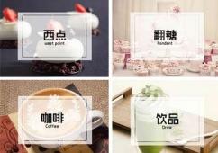 北京百甜汇健康面包烘焙班
