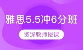 雅思5.5冲6分班