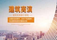 北京建筑商演课程培训
