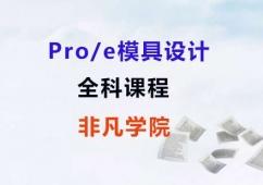 Pro/e模具设计全科