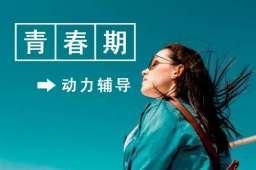 福州青春期一对一动力辅导