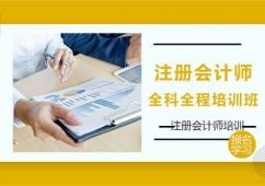 注册会计师全科全程培训班