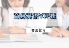 商务英语VIP班