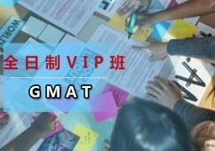 全日制GMAT-VIP3人