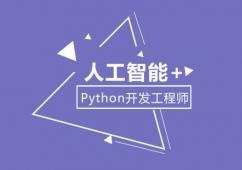 广州人工智能 +Python开发工程师