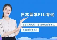 日本留学EJU考试