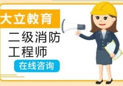 深圳二级消防工程师培训