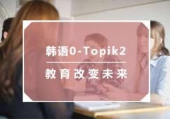 韩语0-Topik2