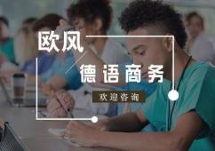 杭州德语商务课程