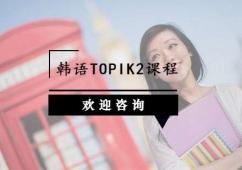 韩语TOPIK2课程