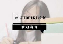 韩语TOPIK1