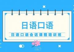 日语口语会话课程