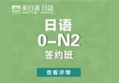 日语0-N2课程签约班