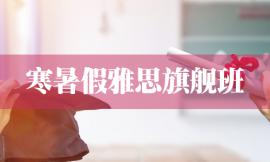 北京寒暑假雅思旗舰培训班