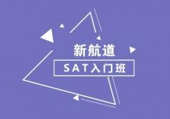 SAT入门1250分