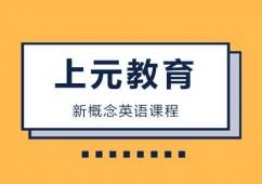 合肥新概念英语培训班