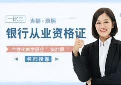 福州银行从业资格证培训