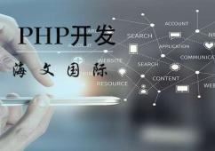 PHP开发培训班