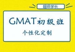 GMAT初级班课程
