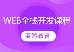 Web全栈开发课程