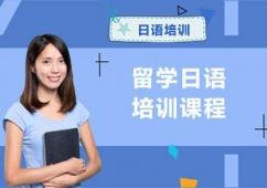 留学日语培训课程