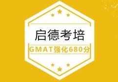 GMAT强化680分班